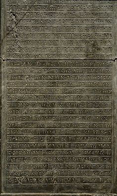 Cuneiform inscription recording the erection of a staircase in the Palace of Darius by Artaxerxes III. 19th-century plaster cast taken from sculptures on the Palace of Darius at Persepolis. So awesome! Names mentioned in the Bible.
