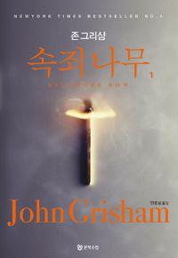속죄 나무 1,2/존 그리샴 - KOREAN FICTION GRISHAM JOHN 2014 V. 1,2 [Aug 2014]