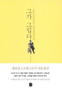 그가 그립다/유시민 외 - KOREAN 304 YOO SHI-MIN 2014 [Aug 2014]