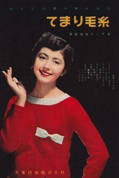 """Wanibuchi Haruko """"Temari woolen yarn"""" from Josei Jisin Magazine, 1959."""
