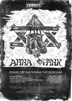 Linocut. Poster Anna Frank performance.