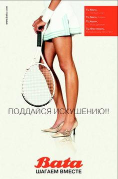 """Vintage advertising """"Difficult to resist, Bata"""" from Bata Russia (2005)"""