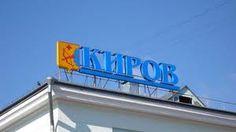 Train station in Kirov, Russia