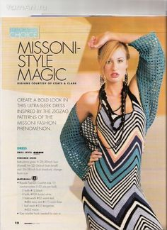 Missoni. Coats and Clark design....... Must be there!!