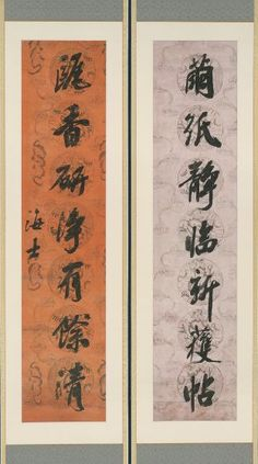 Kim Sông-kûn (also known by sobriquet ['ho']: Hae-sa), Fourteen-Character Couplet in Running Script (Korean, 'Haeng-sô'; Chinese, 'Xingshu'), late 19th cent. - early 20th cent., Harvard Art Museums/Arthur M. Sackler Museum.