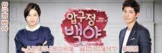압구정 백야 Ep 29 Torrent / Apgujeong Midnight Sun Ep 29 Torrent, available for download here: http://ymbulletin.blogspot.com/