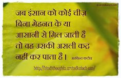 Hindi Thoughts: When a person gets a thing without hard work (Hindi Thought) जब इंसान को कोई चीज़ बिना मेहनत के