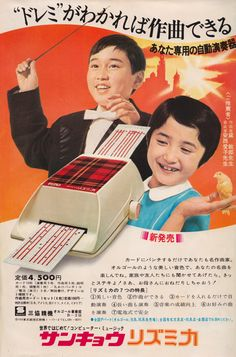 a music box from japan from 1970