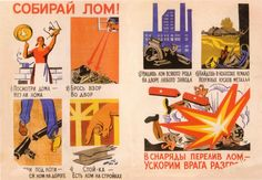 Collect scrap metal! Look around to check if there is scrap metal anywhere: at home, in the street, at a factory nearby, or a collective farm. Melting it to produce shells, we will bring the victory day closer! 1941.