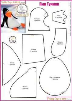 Выкройки мягкой игрушки пингвин