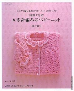 Baby crochet patterns: crochet magazines - Asahi original baby crochet 0 - 24 month ~ Craft , handmade blog