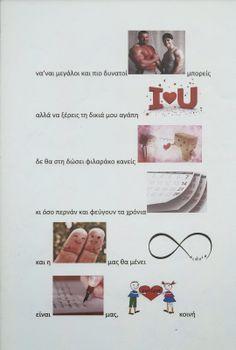 """το """"Εγώ κι εσύ μαζί"""" που ερμηνεύουν ο Αλκίνοος Ιωαννίδης και ο Τζίμης Πανούσης."""