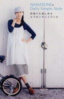 japanese sewing book   ---  nanatone daily simple style