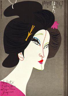 Isao Nishijima Illustration    Tourist poster for Hakata, Fukuoka City. From Graphis Annual 69/70.