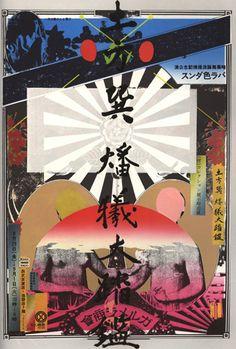 "Poster, 1968  ""The Great Mirror of the Dance as an Immolative Sacrifice""    by Tadanori Yokoo"