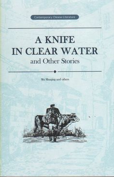 A Knife in Clear Water and other Stories (2012) / by Shi Shuqing and others; translated by Vivian H. Zhang.  Vivian Zhang is a professor in the Modern Languages department.