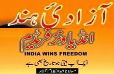 Read Online or Download Free Urdu Translation of India Wins Freedom by Maulana Abu al Kalam Azad, Ex President of India National Congress Party in 1947. Urdu Name of this translated book is Azadi E Hind, translated by Hamion Kabeer. This book tells us story of struggle for Freedom of India (Sub Continent), this book is now a documentary prove by Maulana Abu al Kalam Azad.