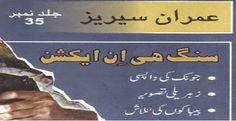 Sanghe in Action is 35 volume of Imran Series by Ibn Safi contains 3 Imran Series as: Jaunk Ki Wapsi starts from page 3, Zehreeli Tasweer starts from page 80, Bey Bakon Ki Talash starts from page 168.