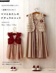 Mama's and Girl's Natural Crochet Items (Crochet Projects) -  Japanese Craft Book. $24.50, via Etsy.