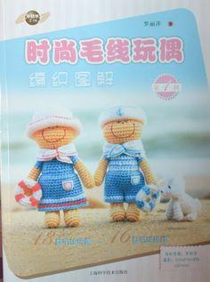 """Cute Animal Crochet Amigurumis Dolls Craft Book (In Chinese)"" #Amigurumi  #crochet"