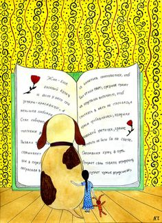 Reading fairy tale    Aquarelle
