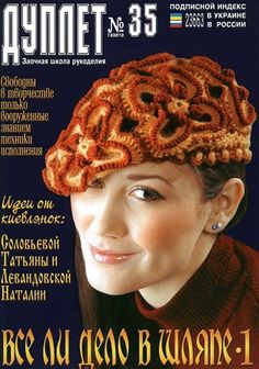 Free Russian Crochet Patterns | Duplet 35 Russian crochet patterns magazine