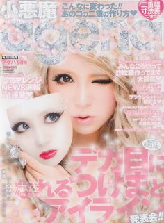 Imagery: One Eye symbolism, mask = mind control / split personalities