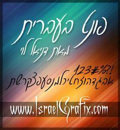 פונטים בעברית להורדה