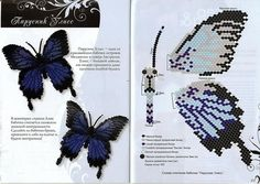 5 different beaded butterflies (& moths?)  Pictures Only  #cross-stitch inspiration