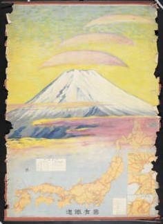 Kokuyū Tetsudō [Mt. Fuji] :: Rare Books and Manuscripts Collection
