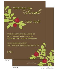 jewish new year posters