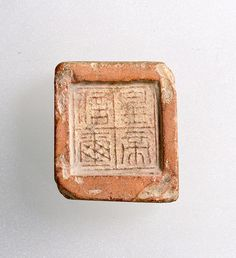 """Clay seal with characters """"Huang Di Xin Xi"""", 2-3rd century BCE, China"""