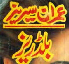 Read and Download free new novel, Imran Series, Blood Rays by Mazhar Kaleem M.A, this is new adventure novel , in this novel you will read stoy of an agent of Tiger who fought against Aattan and Ekremia, during the mission in Attan, a lady who was known as dancer in a hotel but was a secret agent and became against Tiger but after this she fell in love with tiger, what happened after it....? to know read novel below.