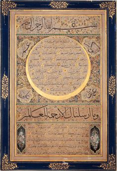 """وَمَا أَرْسَلْنَاكَ إِلَّا رَحْمَةً لِّلْعَالَمِينَ """"And We did not send you (O Muhammad SAWS) except as a Mercy to the Worlds. - Al-Qur'an 21:107"""