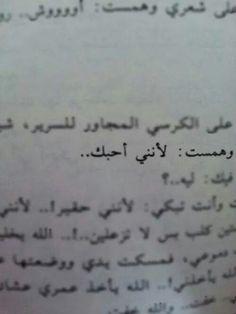 لانني احبك :(