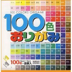 #9: Origami Paper 100 Color Pack 5 7/8inch