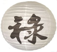 """16"""" Chinese Character Lu (Fortune, Money) Chinese Japanese Paper Lantern  Diameter: 16""""  Expanding with a metal frame  Bulb and cord are not included"""