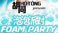 Foam Party Sunday, Jan. 27 @ Hutong Sauna Hong Kong  http://www.gayasiatraveler.com/what-up-this-week/hutong-sauna-hong-kong/ | Gay Asia Traveler