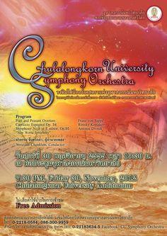 """วันศุกร์ที่ 30 พฤศจิกายน 2555 -- สำนักบริหารงานศิลปวัฒนธรรม จุฬาลงกรณ์มหาวิทยาลัย ขอเชิญชม """"การแสดงดนตรีของวงซิมโฟนีออร์เคสตราแห่งจุฬาฯ ในพระอุปถัมภ์สมเด็จพระเจ้าพี่นางเธอ เจ้าฟ้ากัลยาณิวัฒนา กรมหลวงนราธิวาสราชนครินทร์"""" การแสดงเริ่มเวลา 19.30 น. ณ หอประชุมจุฬาฯ   อำนวยเพลงโดยนายนรอรรถ จันทร์กล่ำ    ** ผู้สนใจเข้าชมโดยไม่เสียค่าใช้จ่าย สอบถามรายละเอียดได้ที่สำนักงานศิลปวัฒนธรรม จุฬาฯ โทร.02-2183636 - 5 หรือ 02-2180589"""