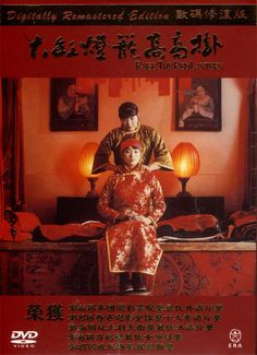 Raise the Red Lantern, directed by Zhang Yimou and starring Gong Li