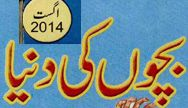 Bachon Ki Duniya is an Urdu Kids Magazine for kids and children. This magazine is also approved by Education department of Pakistan.The following edition i