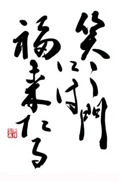 """Japanese phrase 笑う門には福来たる warau kado ni wa fuku kitaru """"good fortune and happiness will come to the home of those who smile (fortune comes in by a merry gate)"""" (calligraphy by Adachi Shunkichi)"""