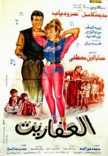 فيلم العفاريت | free watch blog video