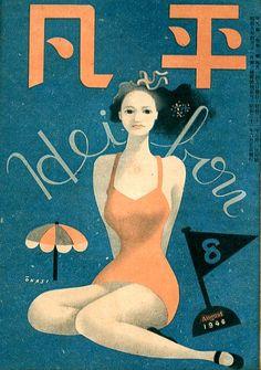 Japanese teen magazine cover,1946