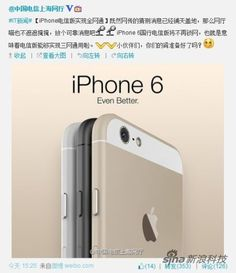iPhone 6: Did China Telecom Just Publish Real Images? (Update)