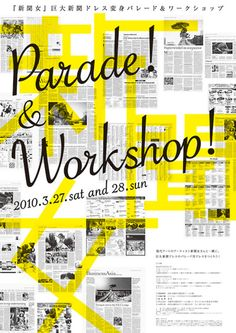 Japanese Poster: Parade and Workshop. Masaya Ikeda. 2010 - Gurafiku: Japanese Graphic Design