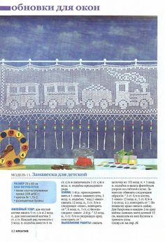 Diana Krativ 6.2010 - Zosia - Álbumes web de Picasa filet crochet