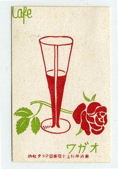 Vintage Japanese matchbox label, c1920s-1930s; Cafe Ogawa