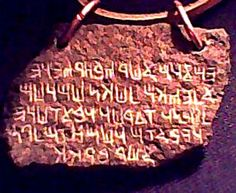 "PaleoHebrew inscription ""But you shall seek the LORD at the place which the LORD your God will choose from all your tribes, to establish His name there for His dwelling, and there you shall come."" Deuteronomy 12:5"