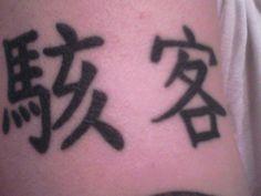 tattoo ideas on pinterest chinese tattoos men arm tattoos and randy orton. Black Bedroom Furniture Sets. Home Design Ideas